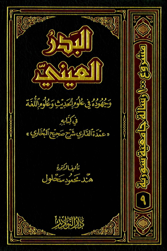 شرح كتاب البخاري