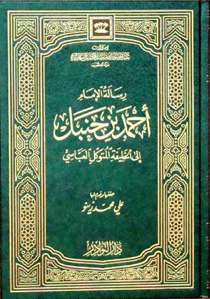 رسالة الإمام أحمد بن حنبل إلى الخليفة المتوكل العباسي