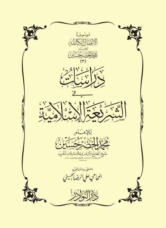 كتاب في الشريعة الإسلامية