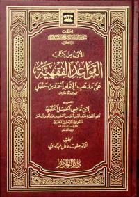 كتاب احمد