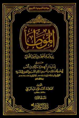 موطأ الإمام مالك pdf